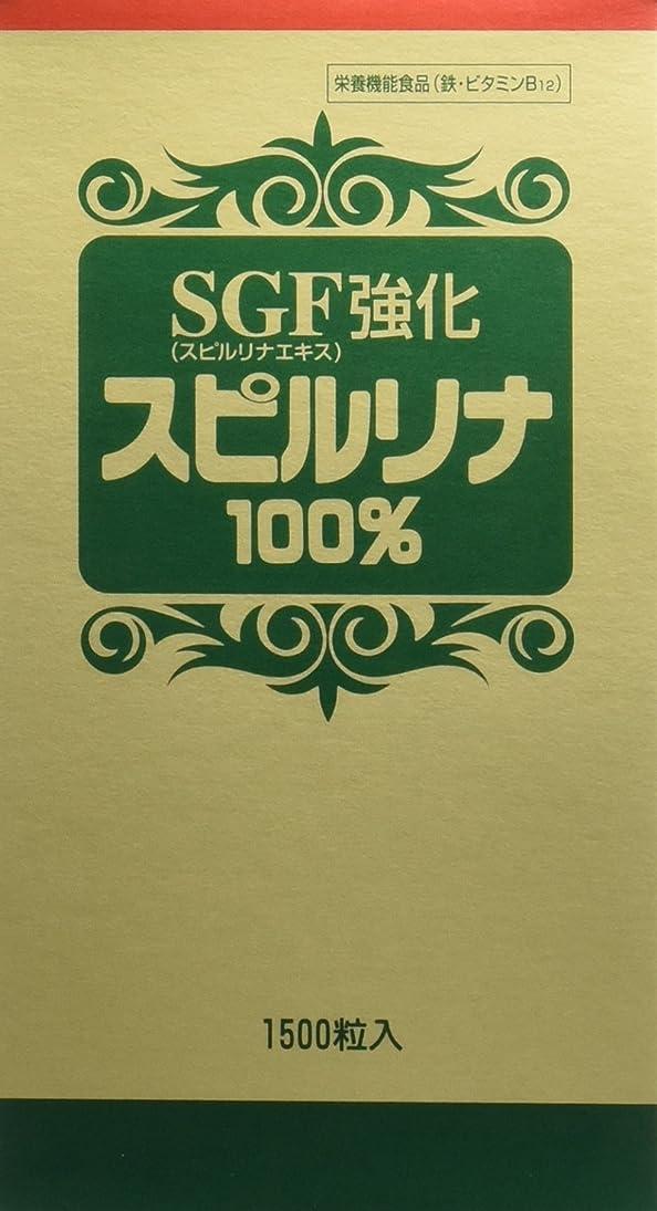 晩餐嘆くおそらくSGF強化スピルリナ100% 1500粒