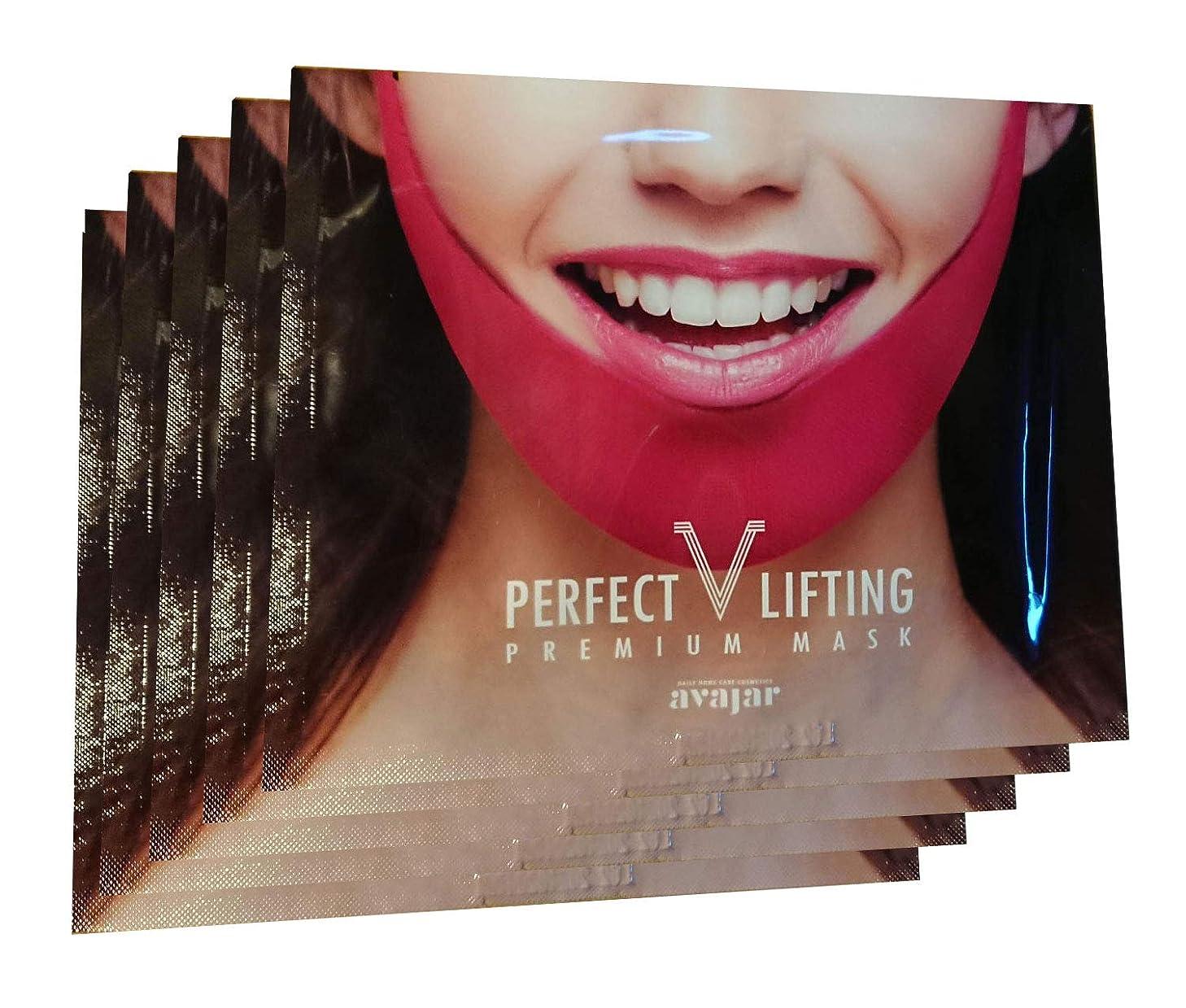 マーケティング引き金句読点Avajar 小顔効果と顎ラインを取り戻す! パーフェクトVリフティング 1パック
