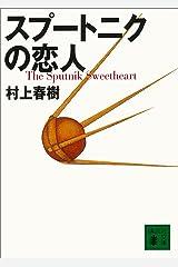 スプートニクの恋人 (講談社文庫) Kindle版