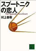 表紙: スプートニクの恋人 (講談社文庫)   村上春樹