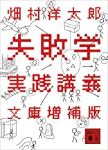 表紙: 失敗学実践講義 文庫増補版 (講談社文庫)   畑村洋太郎