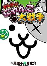 表紙: まんがで!にゃんこ大戦争(2) (てんとう虫コミックススペシャル)   萬屋不死身之介