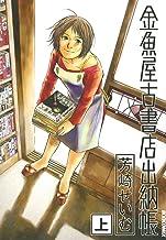 表紙: 金魚屋古書店出納帳(上) (IKKI COMIX) | 芳崎せいむ