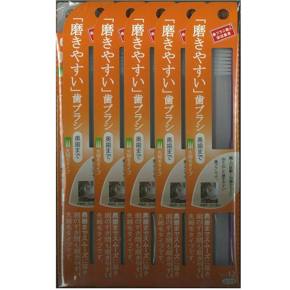 振る舞う矢不格好磨きやすい歯ブラシ(奥歯まで)先細 LT-12×12本セット( ピンク×4本、ブルー×4本、グリーン×2本、パープル×2本)