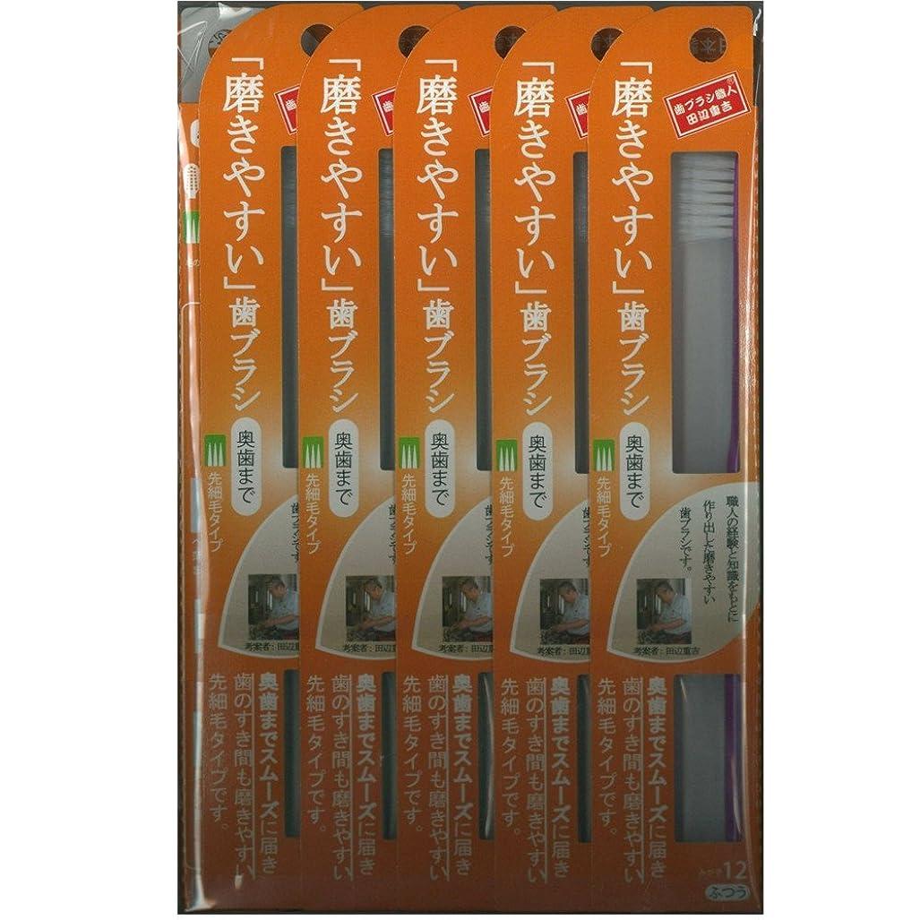 サドルリールペース磨きやすい歯ブラシ(奥歯まで)先細 LT-12×12本セット( ピンク×4本、ブルー×4本、グリーン×2本、パープル×2本)