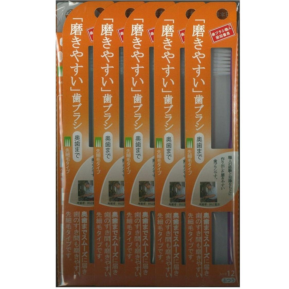 連鎖団結する夜磨きやすい歯ブラシ(奥歯まで)先細 LT-12×12本セット( ピンク×4本、ブルー×4本、グリーン×2本、パープル×2本)