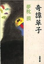 表紙: 奇譚草子 (文春文庫)   夢枕 獏