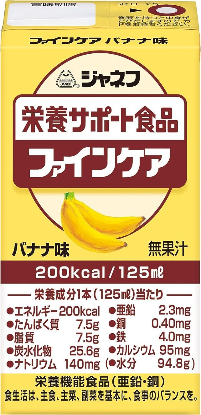ストライドトークジョセフバンクスジャネフ ファインケア栄養サポート飲料 バナナ風味 125ml×12個