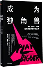 Play Bigger: How Pirates, Dreamers, and Innovators Create and Dominate Markets (Chinese Edition)