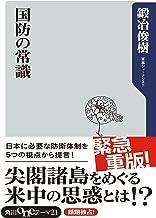 表紙: 国防の常識 (角川oneテーマ21) | 鍛冶 俊樹