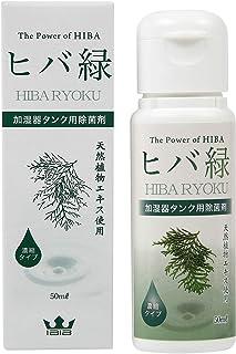 [Amazon限定ブランド] IBIB 加湿器除菌剤 50ml 濃縮タイプ ヒバ緑 日本製