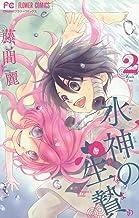 表紙: 水神の生贄(2) (フラワーコミックス) | 藤間麗