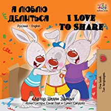 I Love to Share: Russian English Bilingual Book (Russian English Bilingual Collection) (Russian Edition)