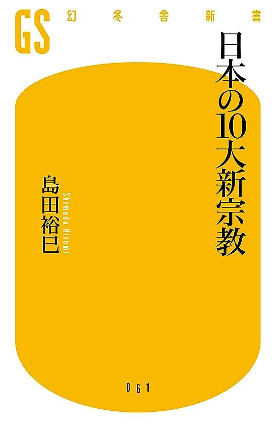 急いで想像力豊かな空中日本の10大新宗教