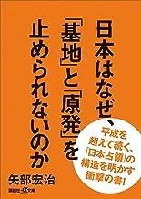 表紙: 日本はなぜ、「基地」と「原発」を止められないのか (講談社+α文庫) | 矢部宏治