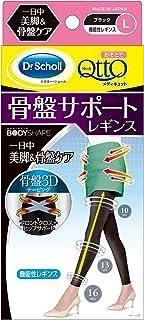 骨盤矯正 着圧レギンス メディキュット おそとで 骨盤 3Dサポート レギンス L