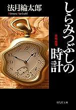 表紙: しらみつぶしの時計 (祥伝社文庫) | 法月綸太郎