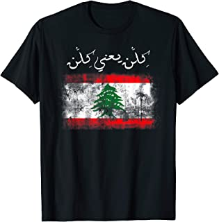 Lebanese Lebanon Fingerprint Flag Protest Love Support Gift. T-Shirt