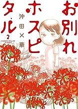表紙: お別れホスピタル(2) (ビッグコミックス) | 沖田×華
