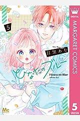 ひなたのブルー 5 (マーガレットコミックスDIGITAL) Kindle版