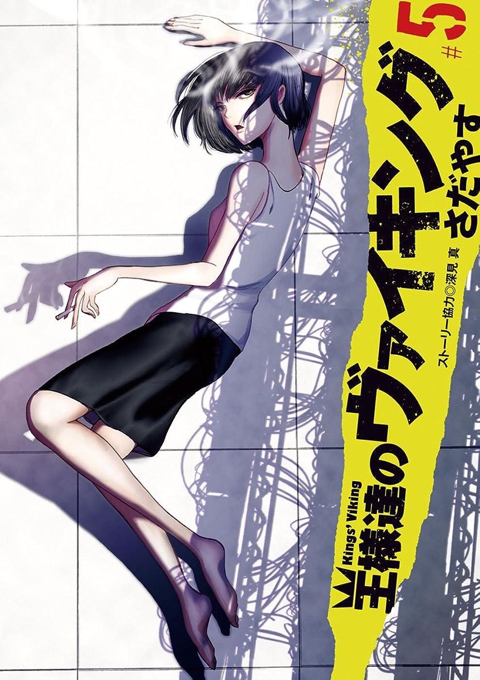 有利メダリストライオネルグリーンストリート王様達のヴァイキング(5) (ビッグコミックス)