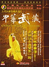 (Out of print) Boxing Skill Book Series of Songshan Shaolin First Route of twist hands and arm through boxing by Shi Deyong DVD - No.047