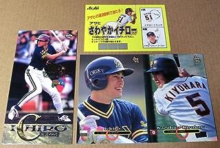 イチロー オリックスブルーウェーブ 1997 BBM A-69 & 巨人清原和博 SAMPLE & アサヒ プロ野球カード 3枚 シアトル・マリナーズ
