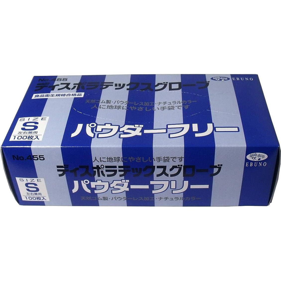 直感ブローホール自発ディスポ ラテックスグローブ(天然ゴム手袋) パウダーフリー Sサイズ 100枚入 ×5個セット