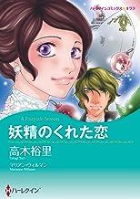 ハーレクインヒストリカルセット 2021年 vol.2 (ハーレクインコミックス)