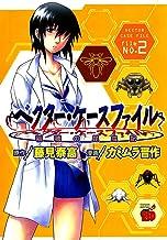 表紙: ベクター・ケースファイル 稲穂の昆虫記 file NO.2 (チャンピオンREDコミックス) | カミムラ晋作