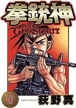 拳銃神 第8巻