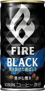 キリン ファイア FIRE ブラック 185g缶×30本入2ケース