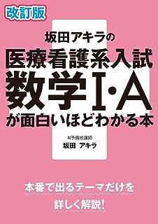 プロランキング坂田明の医学・看護入試に関する本の改訂版購入