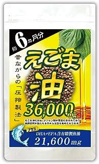 えごま油36,000mg+DHA+EPAえごま油+オメガ3(約6ヵ月分/180粒)