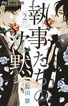 表紙: 執事たちの沈黙(2) (フラワーコミックス)   桜田雛