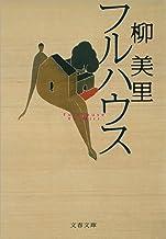 表紙: フルハウス (文春文庫)   柳美里