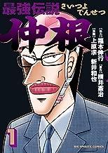 最強伝説 仲根 (1) (ビッグコミックス)