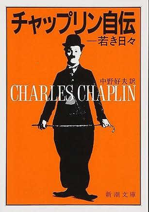 チャップリン自伝 上 ―若き日々 (新潮文庫)