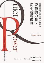 安靜的力量,從小就看得見 (Traditional Chinese Edition)