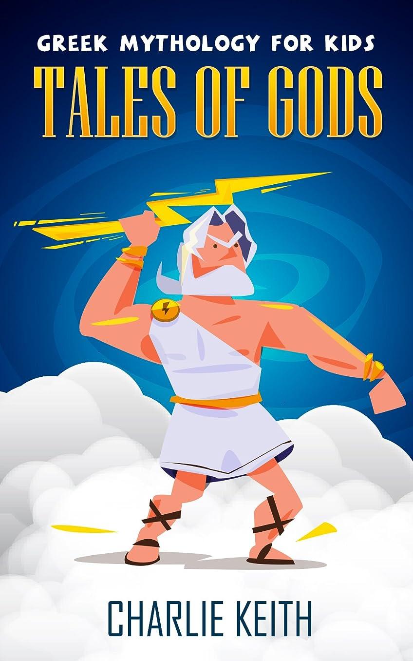 司教ここにクリームGreek Mythology for Kids: Tales of Gods (Zeus, Titans, Prometheus, Olympians, Athena, Mankind, Pandora) (English Edition)