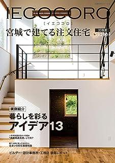 IECOCORO (イエココロ) 宮城で建てる注文住宅 20春夏