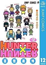 表紙: HUNTER×HUNTER モノクロ版 12 (ジャンプコミックスDIGITAL) | 冨樫義博