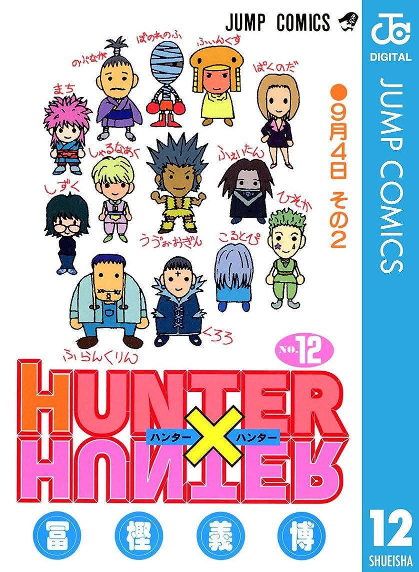 ビームニコチンインレイHUNTER×HUNTER モノクロ版 12 (ジャンプコミックスDIGITAL)