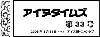 アイヌタイムズ33号(日本語版32号付)