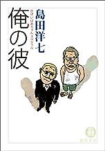 表紙: がばいばあちゃんスペシャル 俺の彼 | 島田洋七