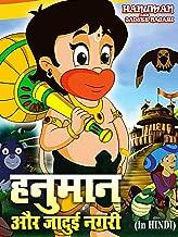 Hanuman Aur Jaduee Nagari (Hindi)
