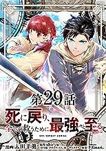 死に戻り、全てを救うために最強へと至る@comic【単話】(29) (裏少年サンデーコミックス)