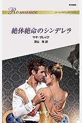 絶体絶命のシンデレラ (ハーレクイン・ロマンス) Kindle版