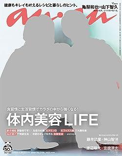 anan(アンアン) 2020年 5月6日号 No.2198 [体内美容LIFE] [雑誌]