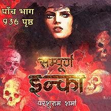 Sampoorn Inka (Hindi Edition)